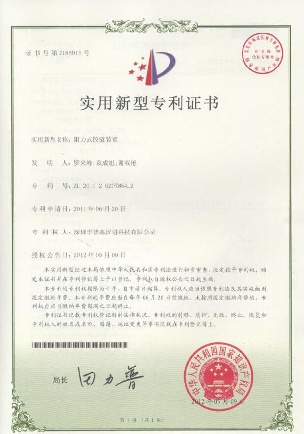 专利证书2186915.JPG