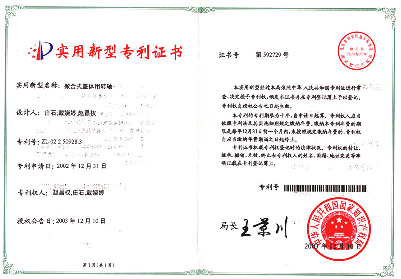 PHT-实用新型专利证书.jpg